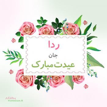 عکس پروفایل ردا جان عیدت مبارک