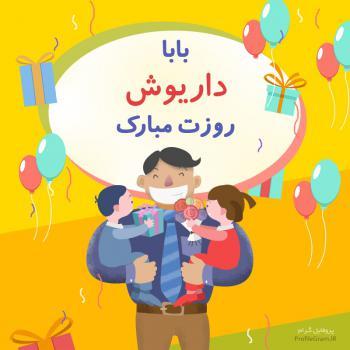 عکس پروفایل بابا داریوش روزت مبارک