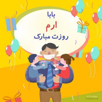 عکس پروفایل بابا ارم روزت مبارک