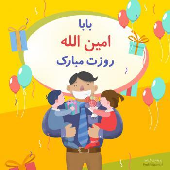 عکس پروفایل بابا امین الله روزت مبارک