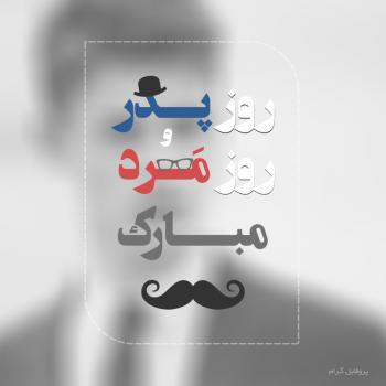 عکس پروفایل روز پدر و روز مرد مبارک