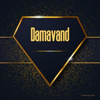 عکس پروفایل اسم انگلیسی دماوند طلایی Damavand