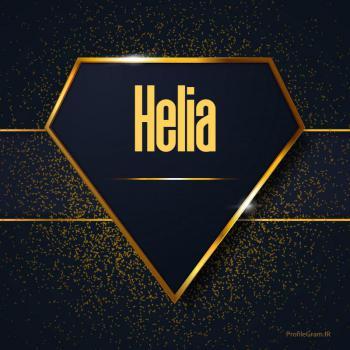 عکس پروفایل اسم انگلیسی حلیا طلایی Helia