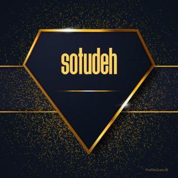 عکس پروفایل اسم انگلیسی ستوده طلایی sotudeh