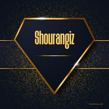 عکس پروفایل اسم انگلیسی شورانگیز طلایی Shourangiz