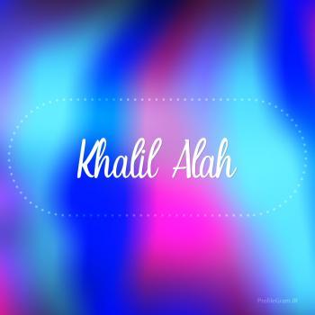 عکس پروفایل اسم خلیل الله به انگلیسی شکسته آبی بنفش