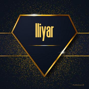 عکس پروفایل اسم انگلیسی ایلیار طلایی Iliyar