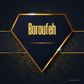 عکس پروفایل اسم انگلیسی بروفه طلایی Boroufeh