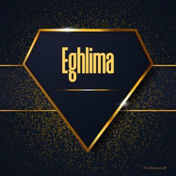 عکس پروفایل اسم انگلیسی اقلیما طلایی Eghlima