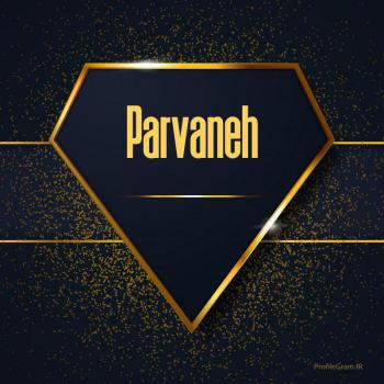 عکس پروفایل اسم انگلیسی پروانه طلایی Parvaneh