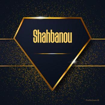 عکس پروفایل اسم انگلیسی شهبانو طلایی Shahbanou