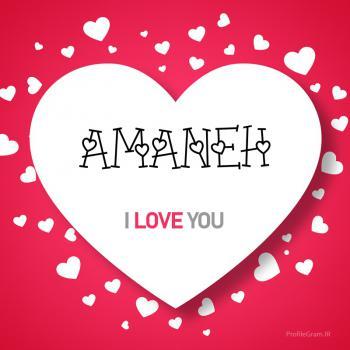 عکس پروفایل اسم انگلیسی آمنه قلب Amaneh