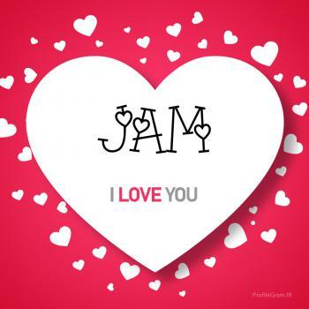عکس پروفایل اسم انگلیسی جم قلب Jam