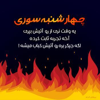 عکس پروفایل چهارشنبه سوری از رو آتیش نپری