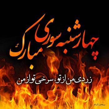 عکس پروفایل چهارشنبه سوری زردی من از تو سرخی تو از من | پروفایل گرام
