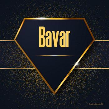 عکس پروفایل اسم انگلیسی باور طلایی Bavar