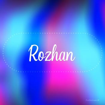 عکس پروفایل اسم روژان به انگلیسی شکسته آبی بنفش
