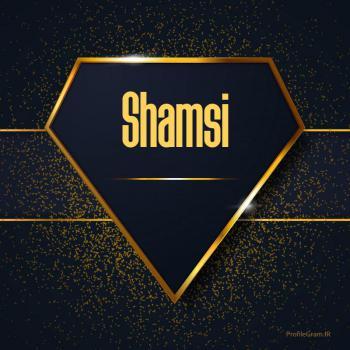 عکس پروفایل اسم انگلیسی شمسی طلایی Shamsi