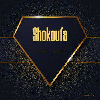 عکس پروفایل اسم انگلیسی شکوفا طلایی Shokoufa