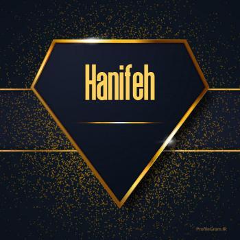 عکس پروفایل اسم انگلیسی حنیفه طلایی Hanifeh