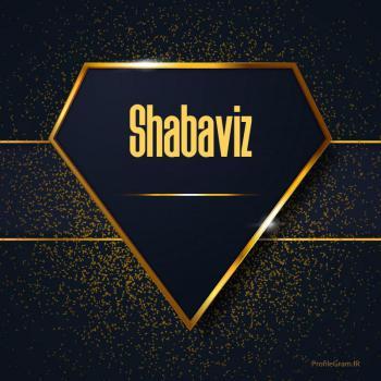عکس پروفایل اسم انگلیسی شباویز طلایی Shabaviz