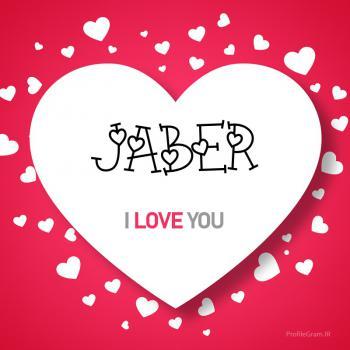 عکس پروفایل اسم انگلیسی جابر قلب Jaber