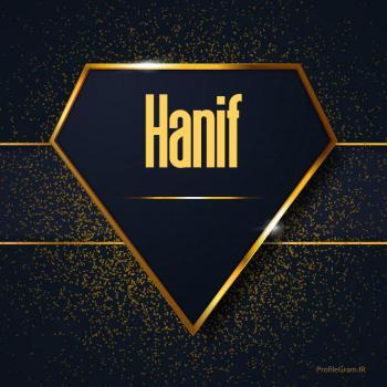 عکس پروفایل اسم انگلیسی حنیف طلایی Hanif