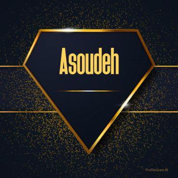عکس پروفایل اسم انگلیسی آسوده طلایی Asoudeh
