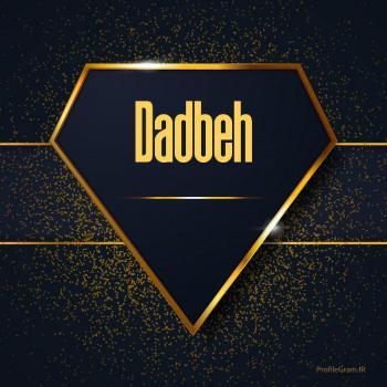 عکس پروفایل اسم انگلیسی دادبه طلایی Dadbeh