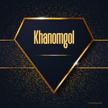 عکس پروفایل اسم انگلیسی خانم گل طلایی Khanomgol