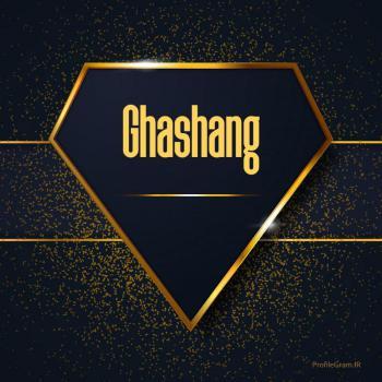 عکس پروفایل اسم انگلیسی قشنگ طلایی Ghashang