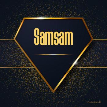 عکس پروفایل اسم انگلیسی صمصام طلایی Samsam
