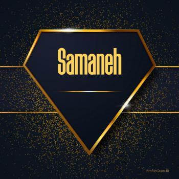 عکس پروفایل اسم انگلیسی سمانه طلایی Samaneh