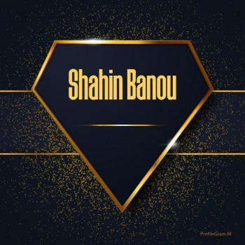 عکس پروفایل اسم انگلیسی شهین بانو طلایی Shahin Banou