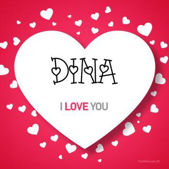 عکس پروفایل اسم انگلیسی دینا قلب dina