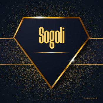 عکس پروفایل اسم انگلیسی سوگلی طلایی Sogoli
