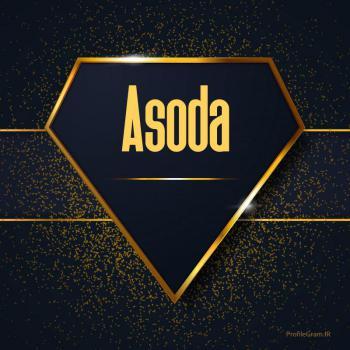 عکس پروفایل اسم انگلیسی آسودا طلایی Asoda