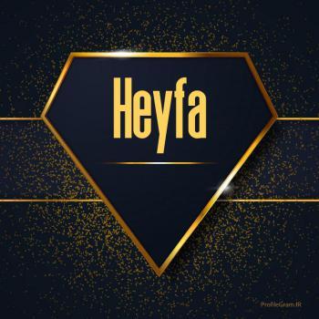 عکس پروفایل اسم انگلیسی حیفا طلایی Heyfa