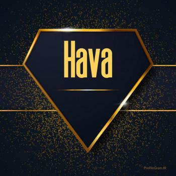 عکس پروفایل اسم انگلیسی حوا طلایی Hava