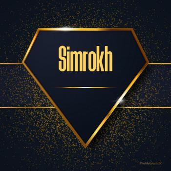 عکس پروفایل اسم انگلیسی سیمرخ طلایی Simrokh