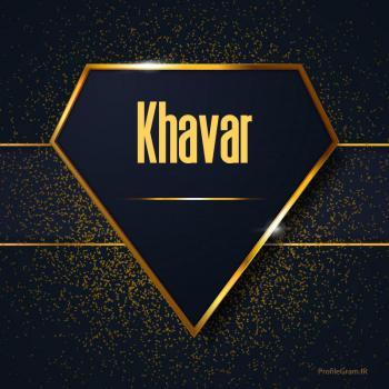عکس پروفایل اسم انگلیسی خاور طلایی Khavar