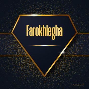 عکس پروفایل اسم انگلیسی فرخ لقا طلایی Farokhlegha