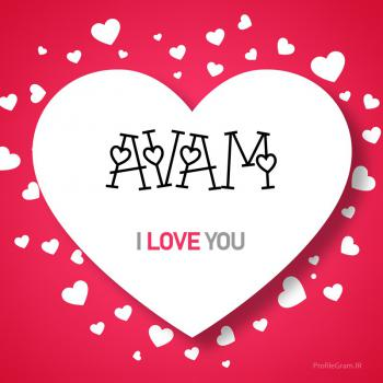 عکس پروفایل اسم انگلیسی آوام قلب Avam