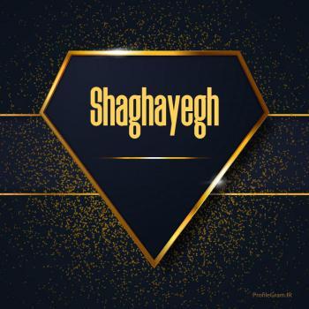 عکس پروفایل اسم انگلیسی شقایق طلایی Shaghayegh