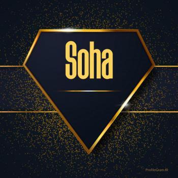عکس پروفایل اسم انگلیسی سها طلایی Soha
