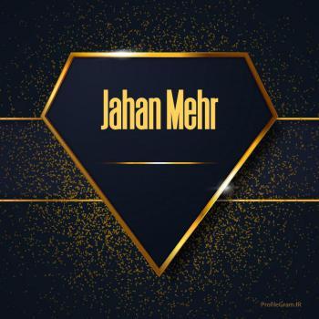 عکس پروفایل اسم انگلیسی جهان مهر طلایی Jahan Mehr