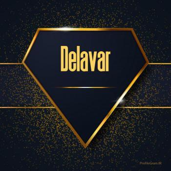 عکس پروفایل اسم انگلیسی دلاور طلایی Delavar
