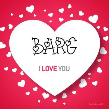عکس پروفایل اسم انگلیسی برگ قلب Barg