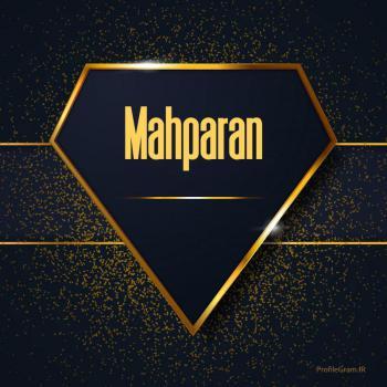 عکس پروفایل اسم انگلیسی ماه پرن طلایی Mahparan