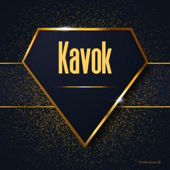 عکس پروفایل اسم انگلیسی کاوک طلایی Kavok